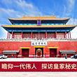 【赠:珍宝馆】北京故宫+毛主席纪念堂+国家博物馆纯玩一日游