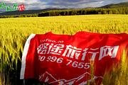 仙境阿尔山哈尔滨-呼伦贝尔大草原-中俄边境线--满洲里-阿尔山8日双卧