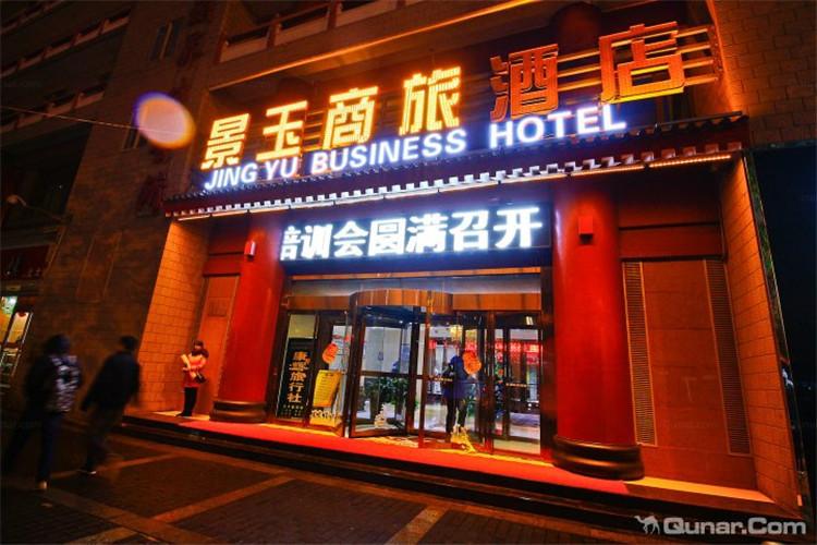西安景玉商旅酒店,含双早,靠近市中心、钟楼、回民街,仿唐风格,普通双标间一晚