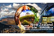 自驾新西兰南北岛11天休闲地道感受毛利文化+至美山脉徒步+伸手触及银河系