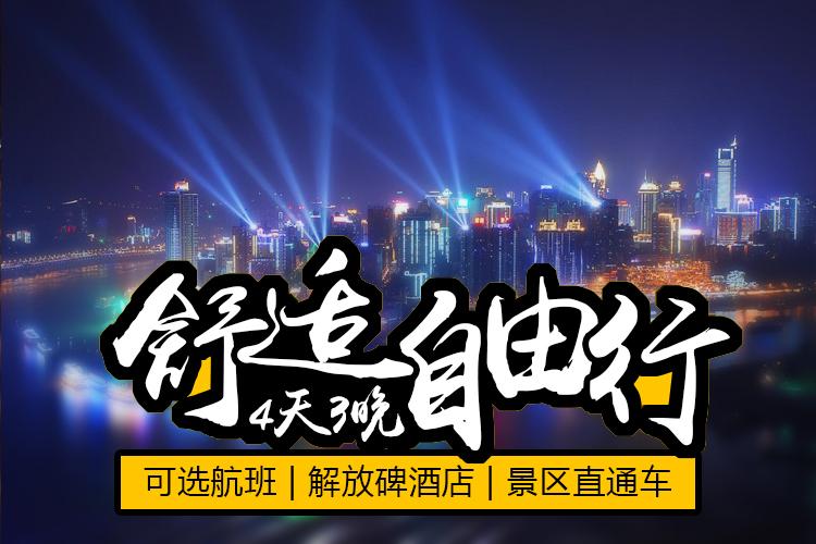 重庆4天自由行|现金平台+住解放碑+任选武隆/奥陶纪/市内直通车+夜游船票+接送