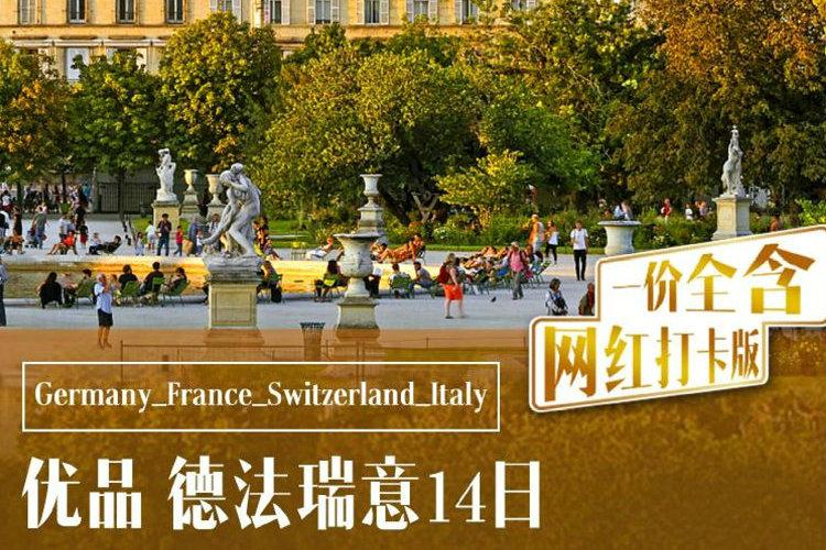 网红打卡-德法瑞意14日 凡尔赛宫+塞纳河游船+比萨斜塔+新天鹅堡+自由巴黎