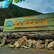 香格里拉--普达措国家公园+纳帕海纯玩一日游