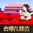 【去哪儿精选】秀才说®网红导游深度讲解 北京故宫一日游含门票