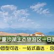 【大漠水乡·塞上美景】沙湖半日游(两种团型可选+一站直达)