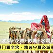 宁夏沙坡头+影城+沙湖+水洞沟3日游(精选景点+门票全含)