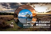 自驾*新西兰南岛9天黄金度假小镇玩转皇后镇+至美山脉徒步+伸手触及银河系