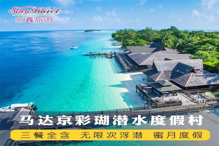 3天2晚 马达京彩瑚度假村一价全含 沙滩屋浮潜深潜 沙巴 斗湖 仙本那诗巴丹