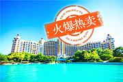 珠海横琴湾酒店丨2天1晚双人/家庭套票丨珠海长隆海洋王国+长隆大马戏+水世界