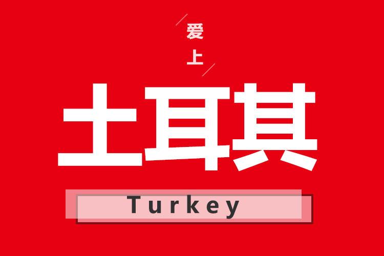 TK直飞+爱琴海边+棉花堡温泉>卡帕多奇亚+伊斯坦布尔>土耳其12天-10天
