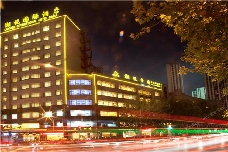 2晚潮悦国际酒店(大连酒店)+优质接送机服务+四星级酒店