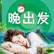 【优选纯玩】都江堰+青城山1日游(定制餐+可选小团9点出发)
