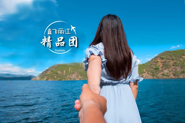 8人内精品小团<直飞丽江>高端纯玩ღ豪华游轮ღ温泉SPAღ玉龙雪山6日深度游