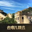 【去哪儿精选】八达岭长城+颐和园+北大外观+鸟巢水立方一日游