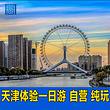 【体验煎饼果子制作】张园-瓷房子-天津之眼-塘沽出海1日游