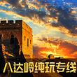 限时特惠|7-10-12点八达岭长城丨颐和园丨定陵丨自助餐