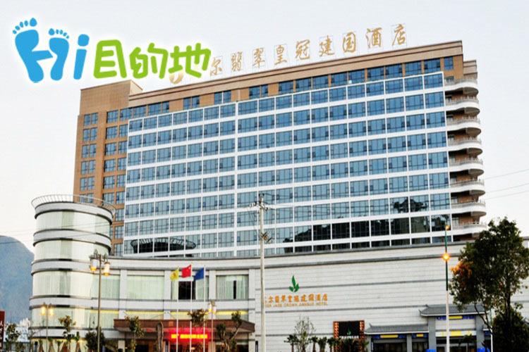 高级房1晚+荷花温泉(含温泉、自助餐、茶水软饮) 美尔翡翠皇冠建国酒店