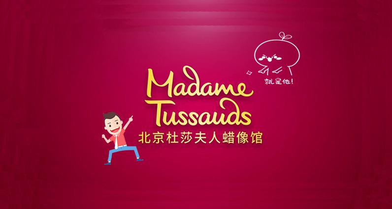 【前门优选】杜莎夫人蜡像馆10-11点/13-18点随时入园