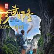 【好评优选】重庆旅游集散中心自营纯玩武隆天坑地缝一日游
