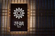 大理花筑古城银月客栈2晚40㎡星空大床房+观苍山/轻奢服务/蜜月之旅