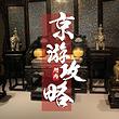 【去哪儿专线】天安门+故宫+八达岭+鸟巢+耳麦* 赠珍宝馆