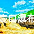 【直达壶口】壶口瀑布观览游——延安市区免费接送