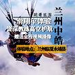 兰州中皓滑翔伞体验/刘家峡滑翔伞基地俱乐部【赠送视频摄像】