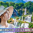 【德天纯玩专线】德天跨国大瀑布+明仕田园一日游+一价全含