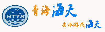 青海海天旅行社