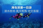 苏梅岛  涛岛深潜一日游浮潜可选深潜1次或2次