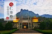 马仁奇峰森林双人票+马仁山庄+双早  感受飞龙玻璃桥、绝壁玻璃栈道