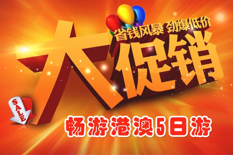 大促销🔥港珠澳大桥ღ纯玩香港澳门5天<0购物0自费>海洋公园+自由行海景餐