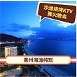 惠州巽寮湾/双月湾烧烤沙滩套餐KTV篝火晚会-10人份起预订