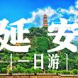 【追忆岁月】延安一日游——含演出3选1——延安市区免费接送