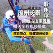 福建漳州长泰450米高空滑翔伞体验【赠送视频摄像】
