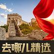 【去哪儿精选】7-10点北京慕田峪长城一日游 深度双语讲解