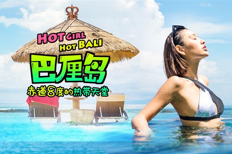 至尊纯玩☂巴厘岛5日半自助游|两晚国际五星|悦榕庄下午茶|私人海滩|SPA