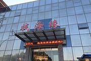 入住栈海缘酒店(青岛栈桥店)(原水木缘商务宾馆) +自选海上观光