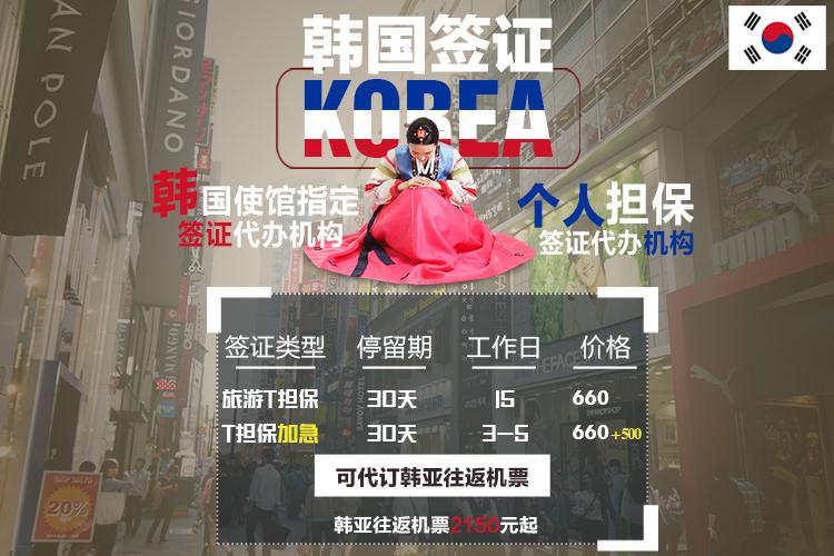 韩国首尔单次个人旅游c32签证 黑龙江吉林辽宁 材料简单