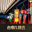 【去哪儿精选】天安门+故宫+八达岭长城+鸟巢水立方赠文创礼品