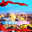 【五环内接】天津一日游丨意式风情区丨瓷房子古文化街丨乘船出海