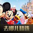 【去哪儿精选】迪士尼票+往返车+园内导览+行李寄存+童车租赁