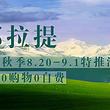 新疆伊宁那拉提草原一日游*秋季特推纯玩0购物+含河谷草原】