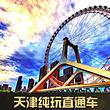 【天津纯玩】瓷房子+静园+五大道+古文化街+相声+含天津之眼