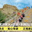 宁夏沙坡头+沙湖+水洞沟2日游(纯玩无购物+精选景点)