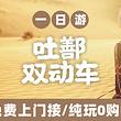吐鲁番火焰山+坎儿井+库木塔格沙漠动车一日游【免费上门接】