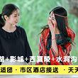 宁夏沙湖+影城+西夏陵+水洞沟等2日游(天天发团+精品小团)