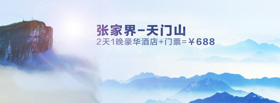 湖南-天门山
