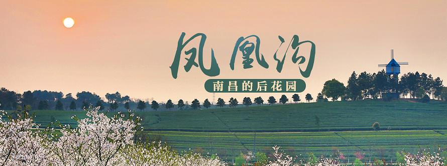 江西凤凰沟