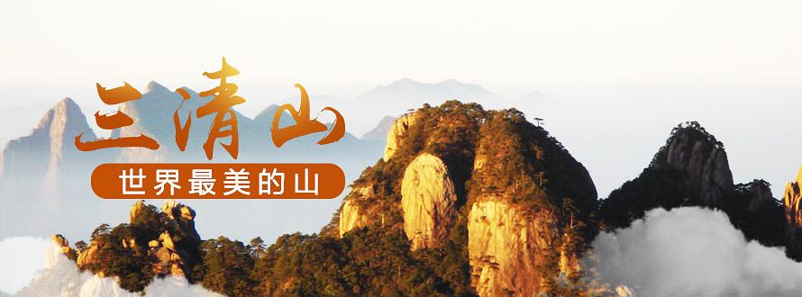 江西三清山